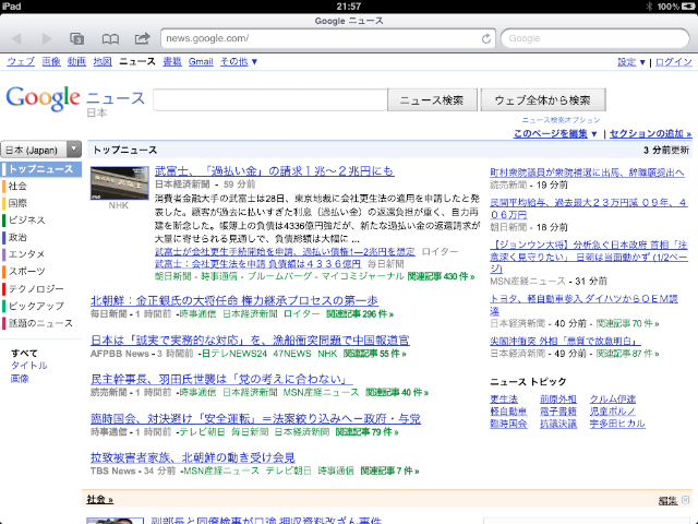 google news on iPad