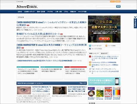 株式会社宣伝会議様 Advertimes(アドタイ)