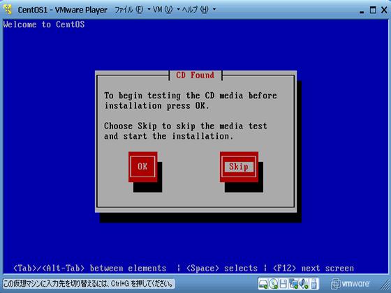 CentOS VMwarePlayer テスト確認画面