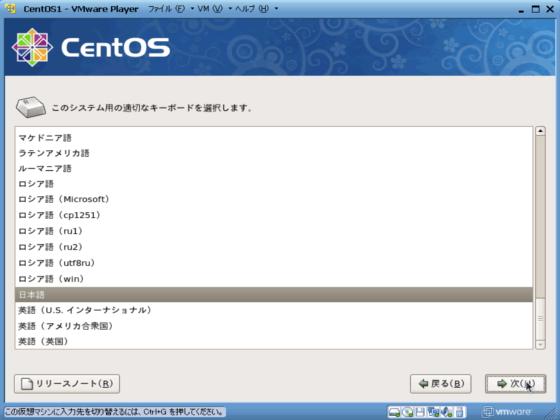 CentOS VMwarePlayer キーボードは日本語を選択