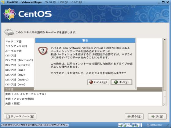 CentOS VMwarePlayer 初期化するのかを確認