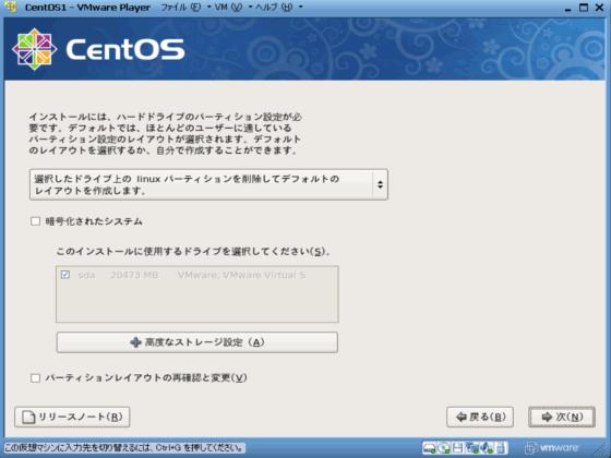 CentOS VMwarePlayer パーティションの確認