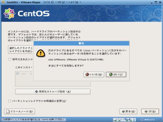 CentOS VMwarePlayer 削除するかを確認