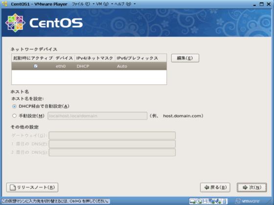 CentOS VMwarePlayer ネットワークデバイスとホスト名