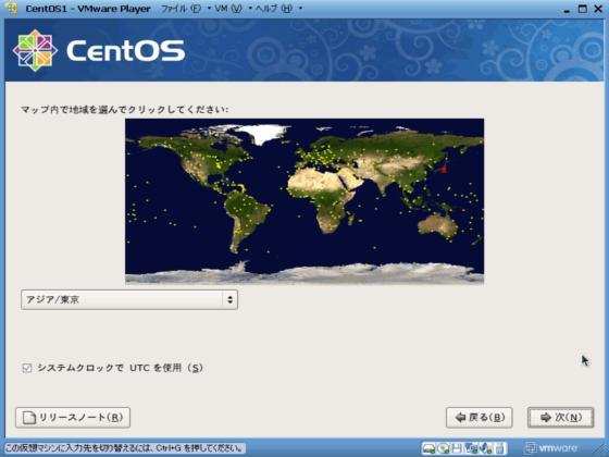 CentOS VMwarePlayer アジア/東京を選択