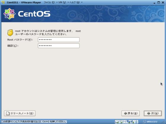 CentOS VMwarePlayer rootのパスワードを指定