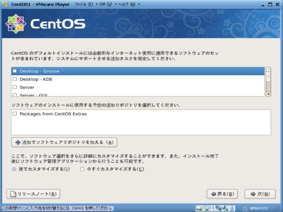 CentOS VMwarePlayer ソフトウェアのセット