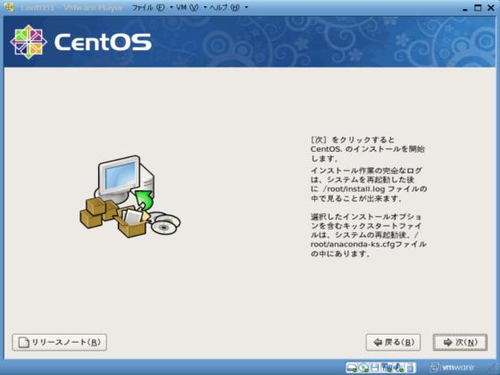 CentOS VMwarePlayer インストール開始