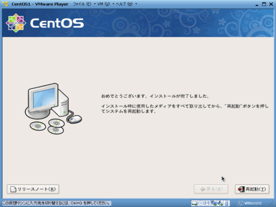 CentOS VMwarePlayer CentOSのインストール完了