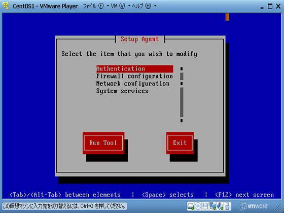 CentOS VMwarePlayer Setup Agent