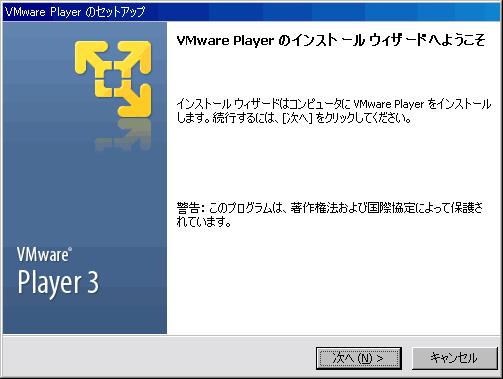 VMwarePlayer のセットアップ インストールウィザードへようこそ