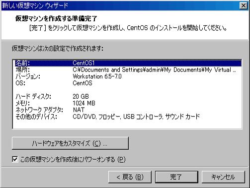CentOS VMwarePlayer 仮想マシン準備完了
