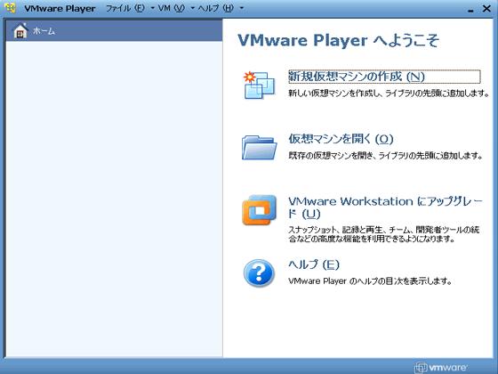 CentOS VMwarePlayer 新規仮想マシンの作成