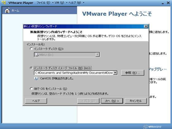 CentOS VMwarePlayer イメージファイルの選択