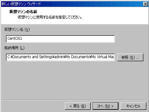 CentOS VMwarePlayer 仮想マシンの名前