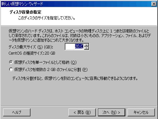CentOS VMwarePlayer ディスク容量の指定