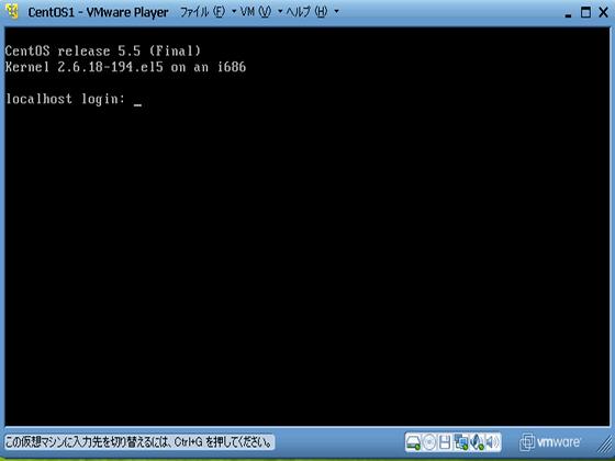 CentOS VMwarePlayer Linux 初期画面