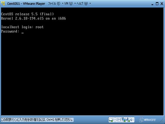 CentOS VMwarePlayer rootパスワードを入力