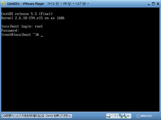 CentOS VMwarePlayer ログイン成功