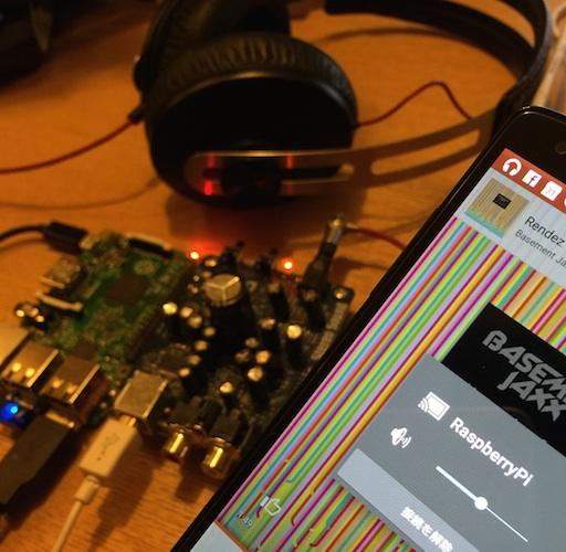 Raspberry PiでAirPlay