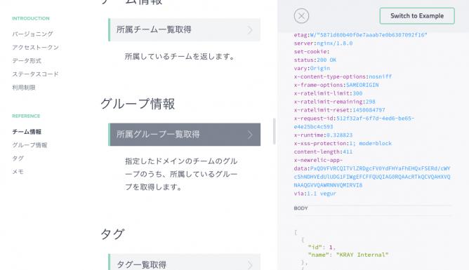 Apiary API Console 結果