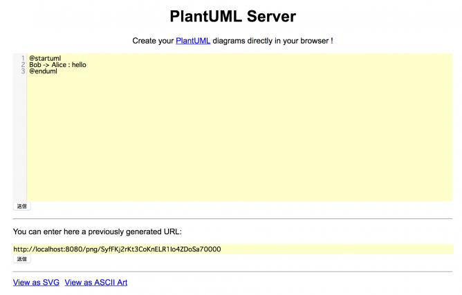 welcome-plantuml-server